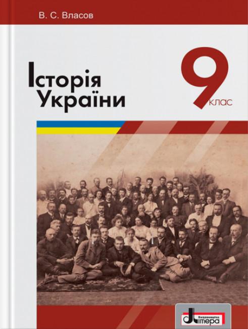 Історія України. Підручник для 9 класу