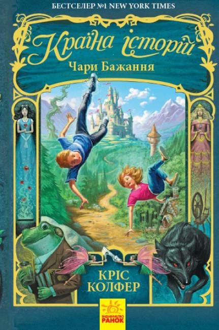 Країна Історій. Чари бажання. Книга 1