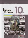 Історія України (профільний рівень). Підручник для 10 класу