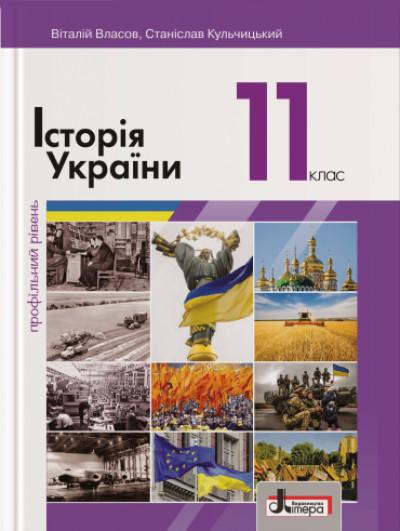 Історія України (профільний рівень). Підручник для 11 класу