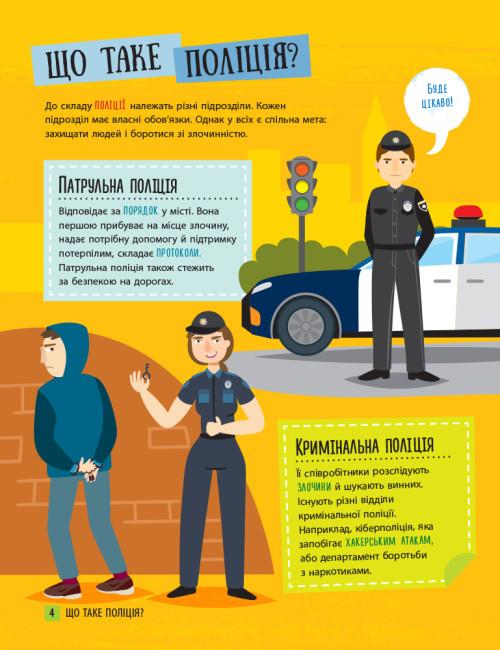 Хочу стати полiцейським