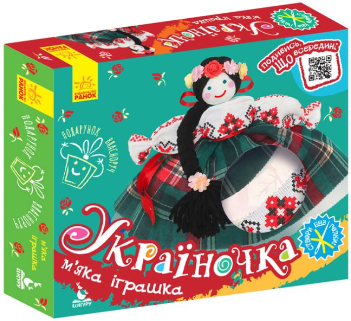 Подарунок власноруч. Лялька – м'яка іграшка. Україночка