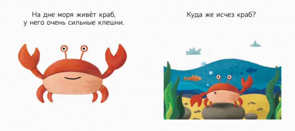 Любимые животные. Подводная компания