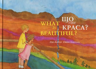 Що таке краса?