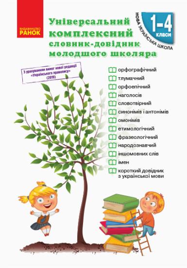 НУШ Універсальний комплексний словник-довідник молодшого школяра