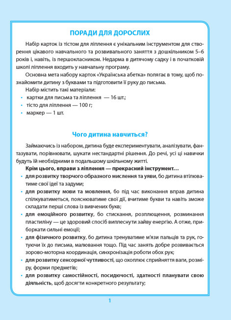 Українська абетка. Набір карток та тісто для ліплення