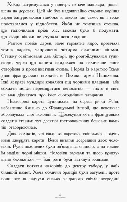 Країна історій. Засторога братів Ґрімм. Книга 3