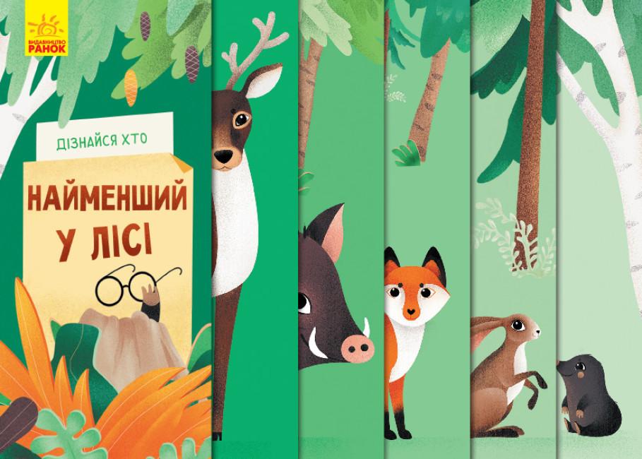 Дізнайся хто. Найменший у лісі