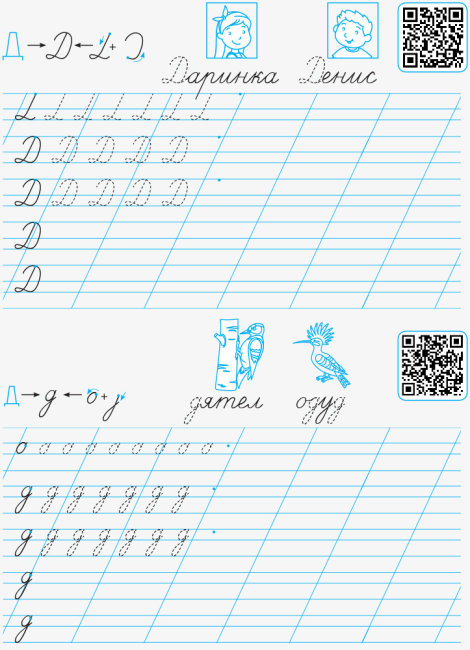 Прописи-шаблони. Букви