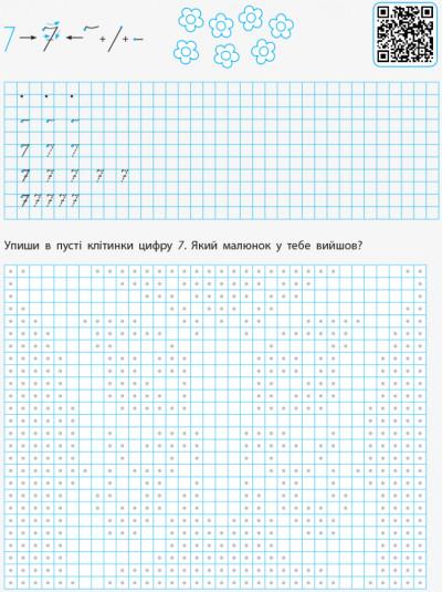 Прописи-шаблони. Цифри