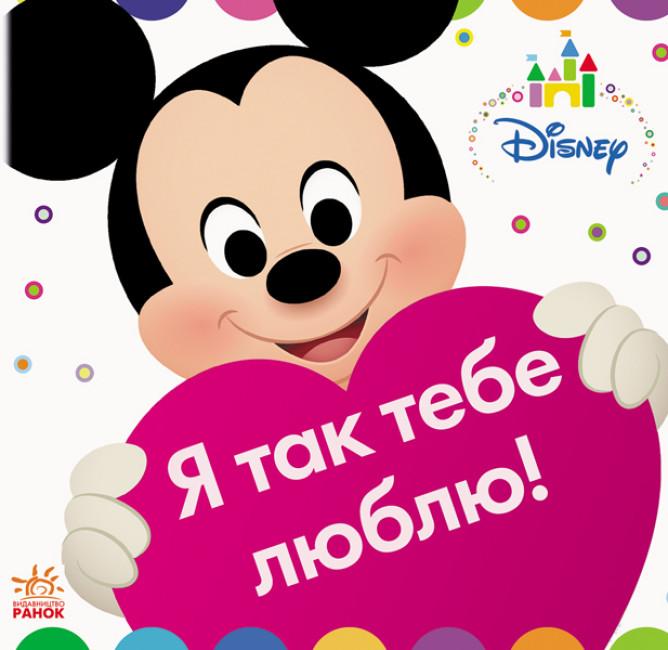 Я так тебе люблю! Disney