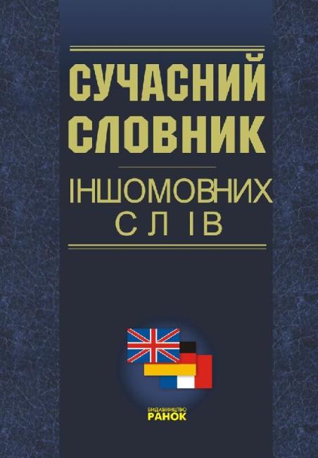 Сучасний словник іншомовних слів. 25 000 слів