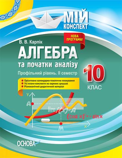 Алгебра та початки аналізу. 10 клас. Профільний рівень. II семестр