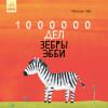 1000000 Дел зебры Эбби
