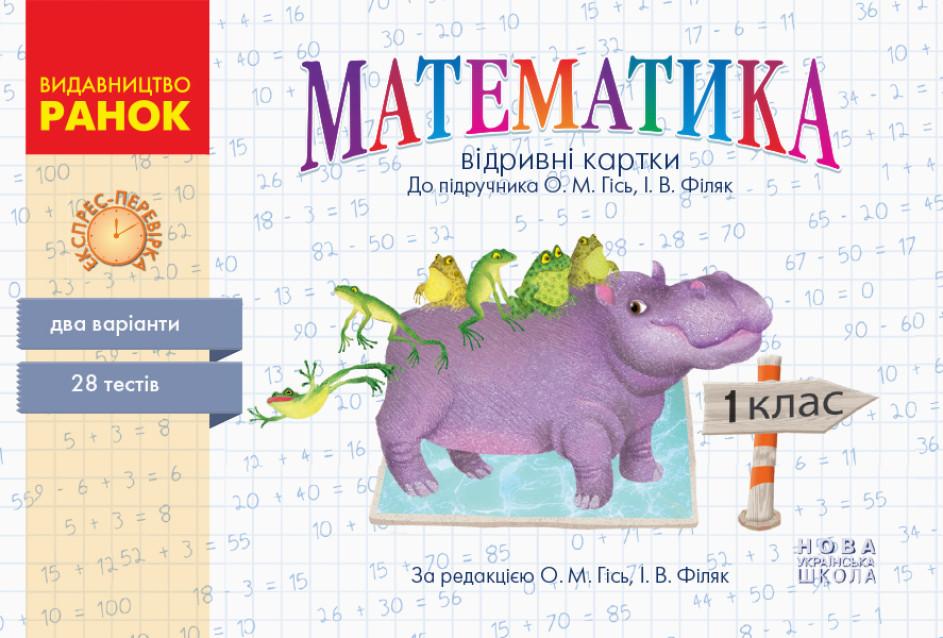 НУШ Математика. 1 клас. Відривні картки до підручника О. М. Гісь, І. В. Філяк. Серія «Експрес-перевірка»