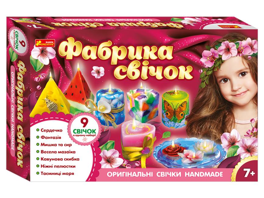 Фабрика свічок 9 в 1