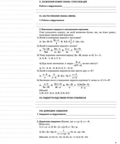 Агебра. 7 клас. Мій конспект
