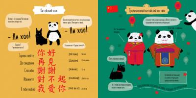 Вокруг света с Арчи. Арчи в Китае