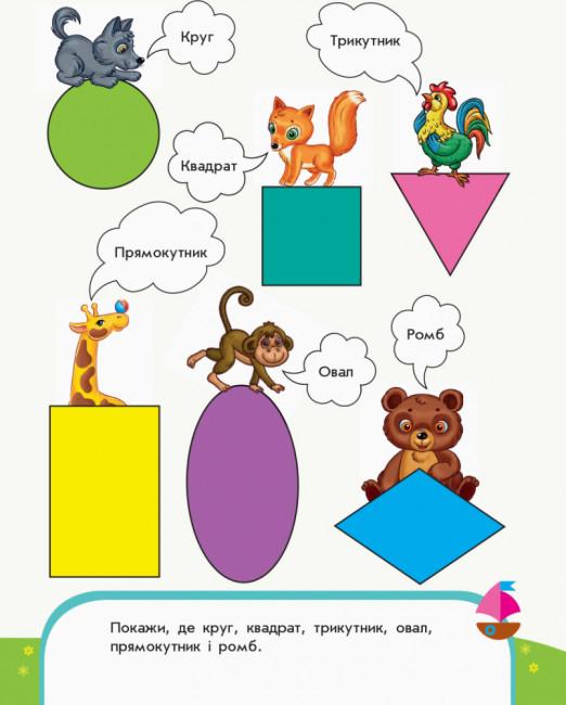 Пиши-лічи. Вчимо фігури. Математика. 3-4 роки