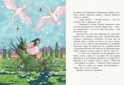 Сказки со всего света. Дочь болотного царя