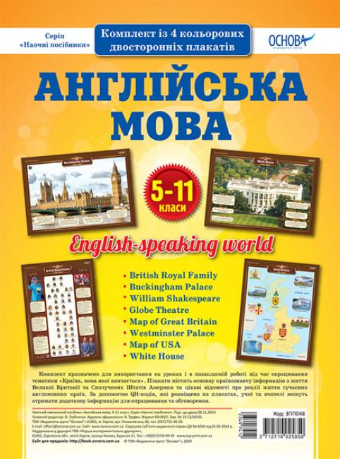 Англійська мова. Комплект плакатів А2. 5-11 класи