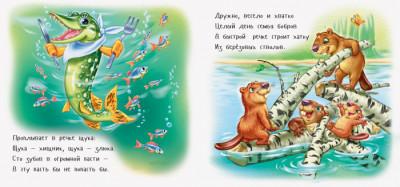 Смотри и учись. Книжки-коврики. Кто живет в реке?