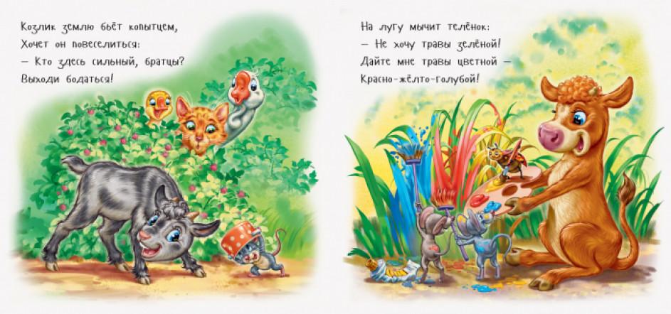 Смотри и учись. Книжки-коврики. Кто гуляет на лугу?