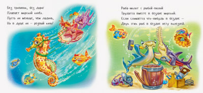 Смотри и учись. Книжки-коврики. Морями-океанами