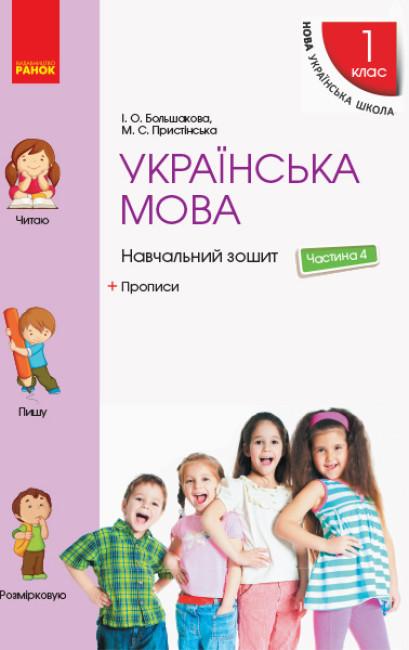 НУШ Українська мова. 1 клас. Навчальний зошит. У 4 частинах. ЧАСТИНА 4