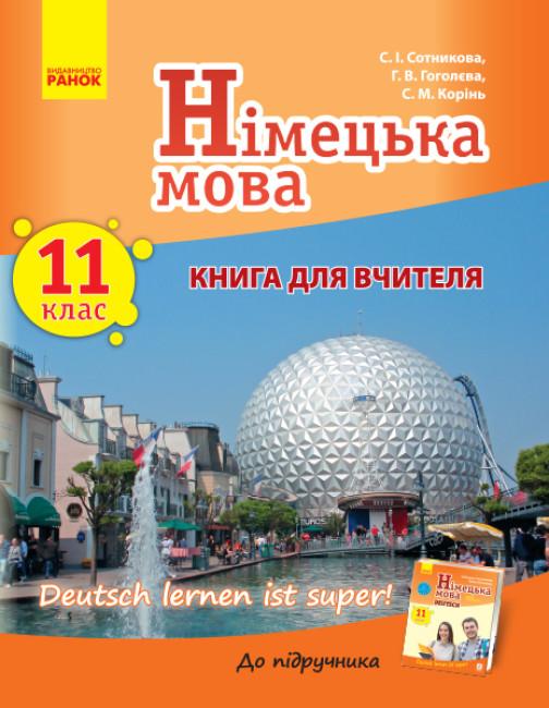 Німецька мова. 11 клас. Книга для вчителя (до підручника «Німецька мова. 11 клас. Deutsch lernen ist super!»)