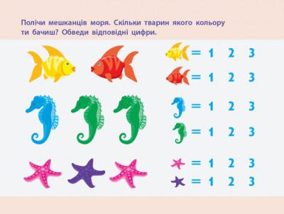 Проста підготовка до школи. Математика. Складаємо числа