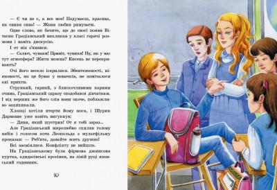 Улюблена книга дитинства. Неймовірні детективи. Частина 1. Таємничий голос за спиною