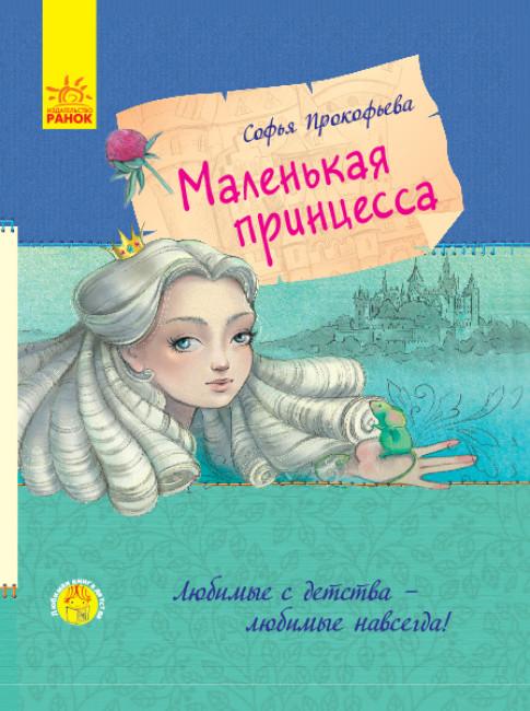 Любимая книга детства. Маленькая принцесса