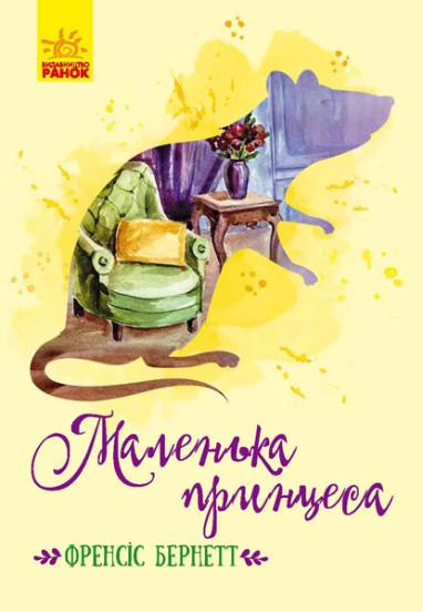 Класичні романи. Маленька принцеса