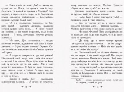 Класичні романи. Приймак чорної Туанетти