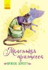 Классические романы. Маленькая принцесса