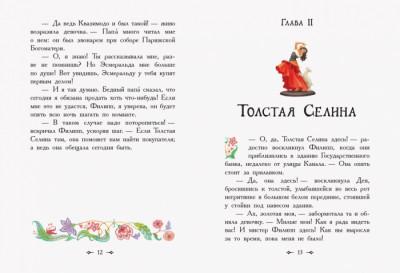 Классические романы. Приемыш черной Туанетты