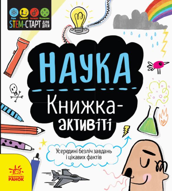 STEM-старт для дітей. Наука: книжка-активіті