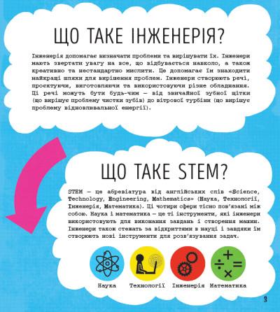 STEM-старт для дітей. Інженерія: книжка-активіті