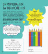 STEM-старт для дітей. Математика: книжка-активіті