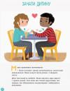 Для турботливих батьків. Енциклопедія статевого життя. 4-6 років