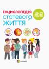 Для турботливих батьків. Енциклопедія статевого життя.10-13років