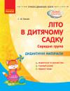 Літо в дитячому садку. Середня група. Дидактичні матеріали. Серія «Сучасна дошкільна освіта»