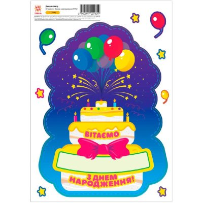 НУШ Декор класу 'Вітаємо з Днем народження'