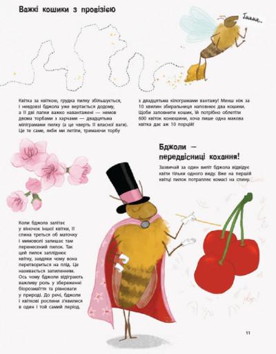 Усе про бджіл... і не тільки