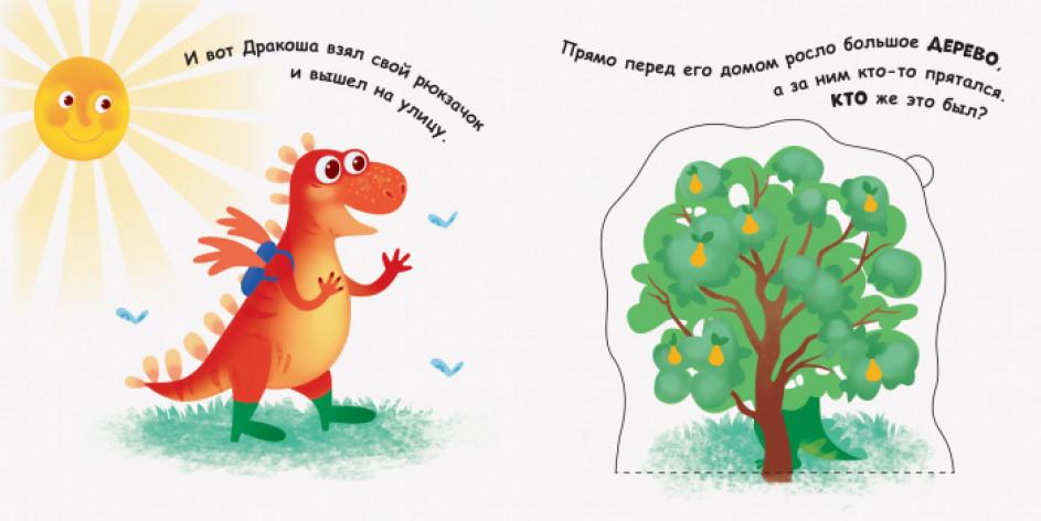 Учимся с окошками. Дракоша в разноцветном мире