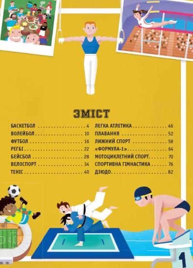 Атлас спорту для дітей