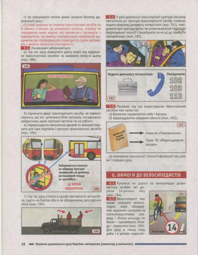 Правила дорожнього руху України: коментар у малюнках (газетний папір)