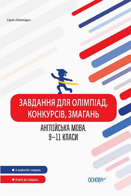 Завдання для олімпіад, конкурсів, змагань. Англійська мова. 9–11 класи