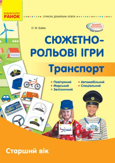 Серія «Сучасна дошкільна освіта». Сюжетно-рольові ігри. Транспорт. Демонстраційний матеріал. Старший вік